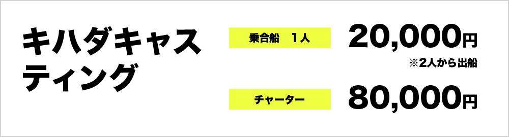 キハダキャスティング 乗合船1人 20000円 ※2人から出船 チャーター 80000円