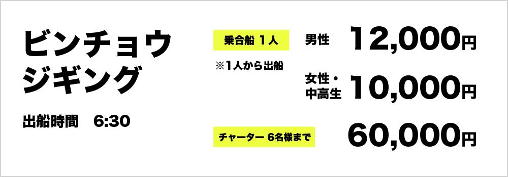 ビンチョウジギング 乗合船1人 男性12000円 女性・中高生10000円 チャーター料金60000円