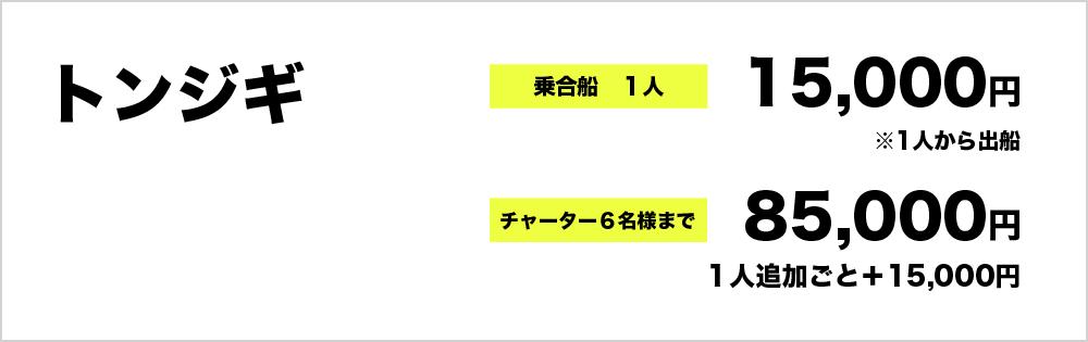 トンジギ 乗合船1人 15000円 ※1人から出船 チャーター6名様まで85000円 1人追加ごと+15000円