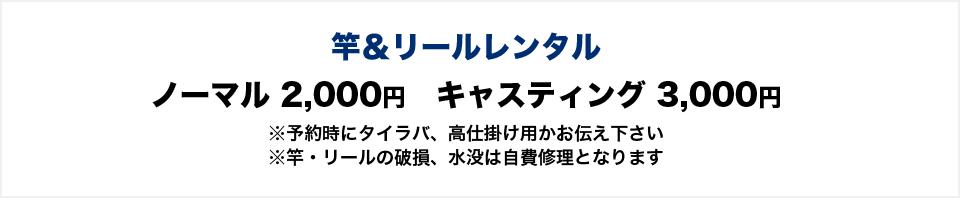 竿&リールレンタル ノーマル2000円 キャスティング3000円 ※予約時にタイラバ、高仕掛け用かお伝え下さい ※竿・リールの破損、水没は自費修理となります