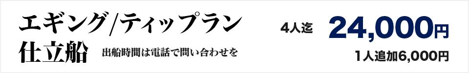 エギング/ティップラン仕立船:出船時間は問い合わせを 料金:4人迄24000円 1人追加6000円