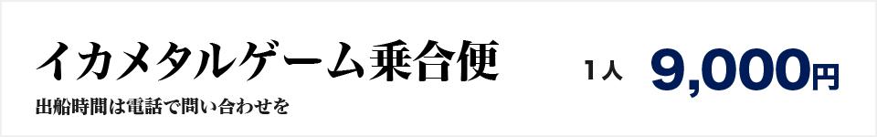 イカメタルゲーム乗合便:出船時間は問い合わせを 料金:9000円