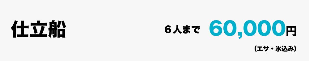 仕立船:6人まで/60000円 (エサ・氷込み)
