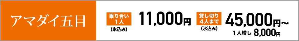 アマダイ五目 乗り合い1人11,000円(氷込み) 貸し切り4人まで45,000円~(氷込み) 1人増し8,000円