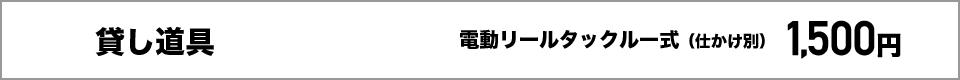 貸し道具 電動リールタックル一式1500円(仕かけ別)
