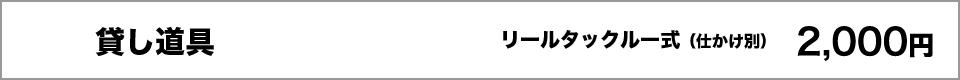 貸し道具 リールタックル一式2000円(仕かけ別)