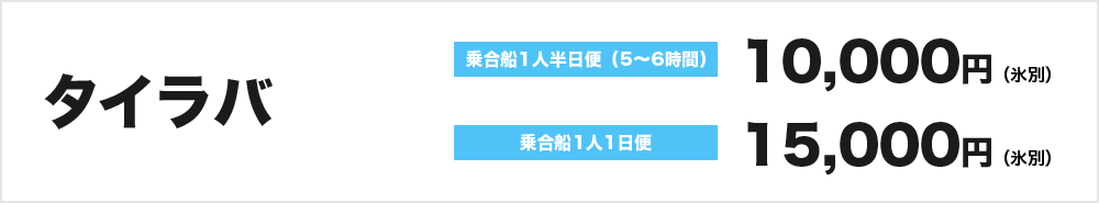 タイラバ:乗合船1人半日便(5-6時間)10,000円、1日便15,000円(氷別)