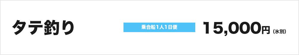 タテ釣り:乗合船1人1日便15,000円(氷別)