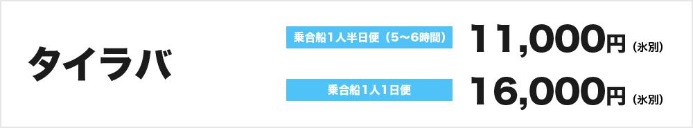 タイラバ:乗合船1人半日便(5-6時間)11,000円、1日便16,000円(氷別)