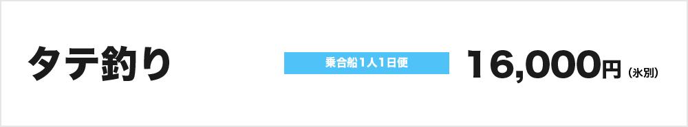 タテ釣り:乗合船1人1日便16,000円(氷別)