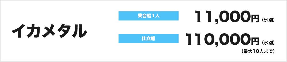 イカメタル:乗合船1人11,000円(氷別)仕立船 110,000円(最大10人まで)