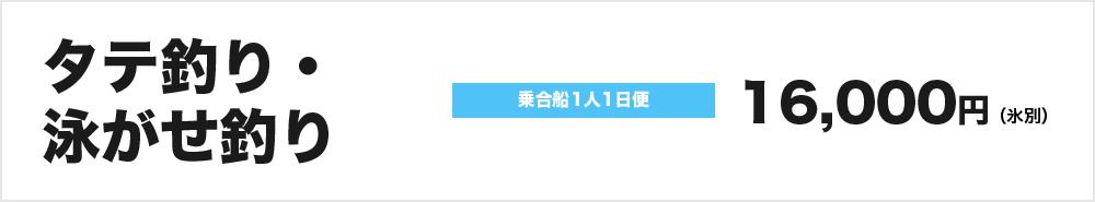 タテ釣り・泳がせ釣り:乗合船1人1日便16,000円(氷別)