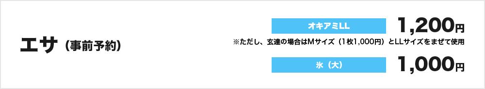 エサ(事前予約):オキアミLL 1,200円、氷(大)1,000円