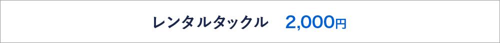 レンタルタックル2000円