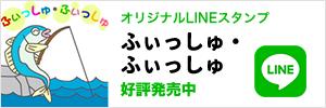 LINEスタンプ ふぃっしゅ・ふぃっしゅ