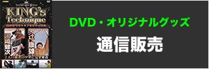 DVD・オリジナルグッズ通信販売