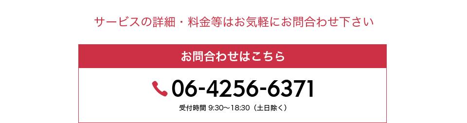 サービスの詳細・料金等はお気軽にお問合わせ下さい。 06-6541-1706