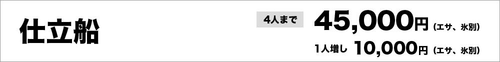 仕立船4人まで45,000円(エサ、氷別)、1人増し10,000円(エサ、氷別)