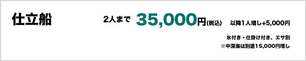 仕立船 2人まで35,000円(税込) 以降1人増し+5,000円 氷付き・仕掛け付き、エサ別 ※中深海は上記に別途15,000円増し