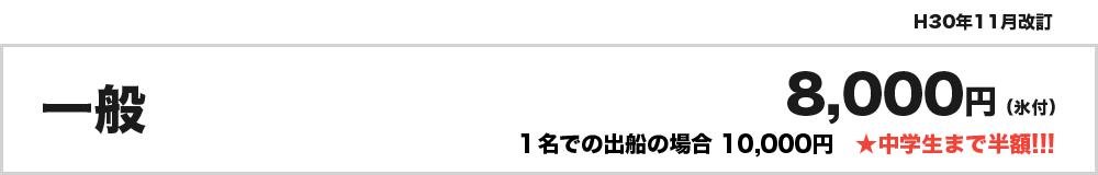 一般8,000円(氷付)中学生まで半額!!! 1名での出船の場合10,000円