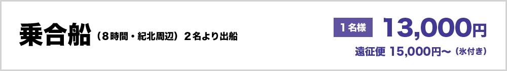 乗合船(8時間・紀北周辺)2名より出船 1名様 13000円 (遠征便15000円~) ※氷付き