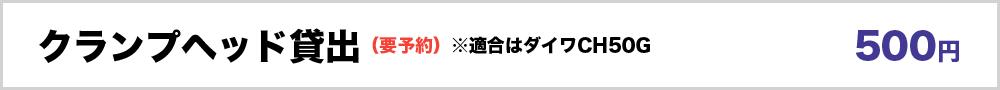 クランプヘッド貸出(要予約) 500円
