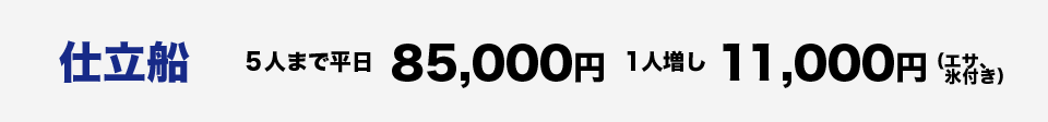 仕立船5人まで平日85,000円~、1人増し11,000円(エサ、氷付き)